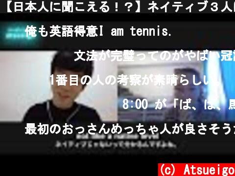 【日本人に聞こえる!?】ネイティブ3人に私の英語力を評価してもらいました!  (c) Atsueigo