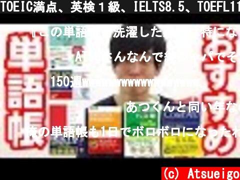TOEIC満点、英検1級、IELTS8.5、TOEFL114の私が使用した最強の英単語帳を公開します  (c) Atsueigo