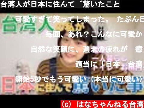台湾人が日本に住んで驚いたこと  (c) はなちゃんねる台湾