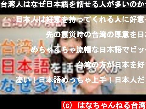 台湾人はなぜ日本語を話せる人が多いのか台湾人が語ってみた  (c) はなちゃんねる台湾