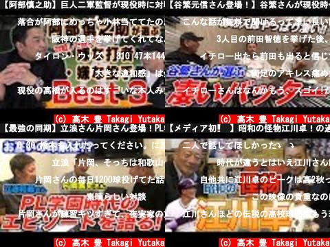 高木 豊 Takagi Yutaka(おすすめch紹介)