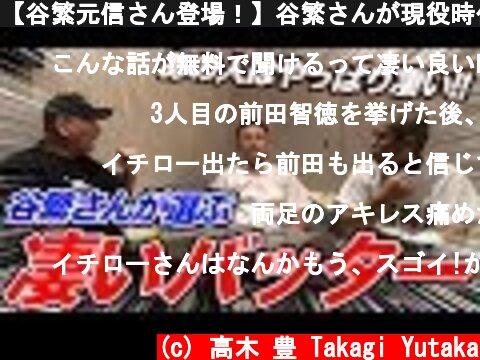 【谷繁元信さん登場!】谷繁さんが現役時代に感じた凄いバッターを語る!  (c) 高木 豊 Takagi Yutaka
