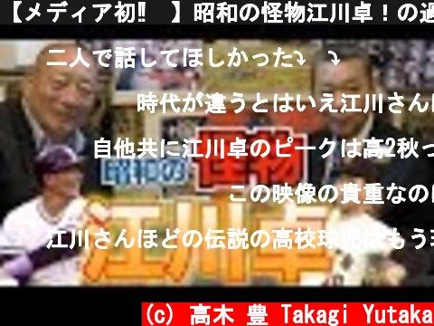 【メディア初‼︎】昭和の怪物江川卓!の過去を洗いざらい徹底調査!過去から現在に至るまで全て話します!!  (c) 高木 豊 Takagi Yutaka