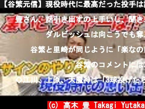 【谷繁元信】現役時代に最高だった投手は誰?ピッチャーへのサインの出し方などを語る!  (c) 高木 豊 Takagi Yutaka