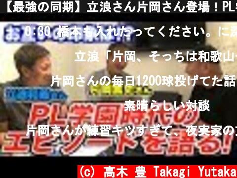 【最強の同期】立浪さん片岡さん登場!PL学園時代の伝説のエピソードを語る!  (c) 高木 豊 Takagi Yutaka