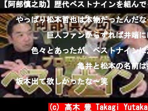 【阿部慎之助】歴代ベストナインを組んでもらった!  (c) 高木 豊 Takagi Yutaka