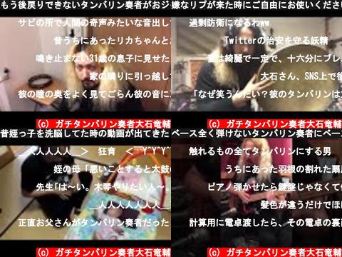 ガチタンバリン奏者大石竜輔(おすすめch紹介)