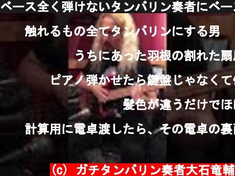 ベース全く弾けないタンバリン奏者にベース持たせた結果  (c) ガチタンバリン奏者大石竜輔