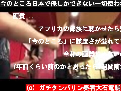 今のところ日本で俺しかできない一切使わない技術  (c) ガチタンバリン奏者大石竜輔