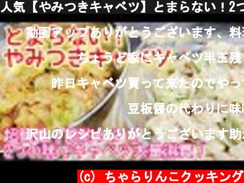 人気【やみつきキャベツ】とまらない!2つの味。無限キャベツ (作り置き,常備菜, 簡単節約レシピ, 大量消費,お弁当にも◎)  (c) ちゃらりんこクッキング
