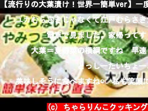 【流行りの大葉漬け!世界一簡単ver】一度は試して欲しい〜SISONOHA〜 (大葉レシピ/青しそ/副菜/大量消費/作り置き/保存食/ご飯のお供/ご飯泥棒  (c) ちゃらりんこクッキング