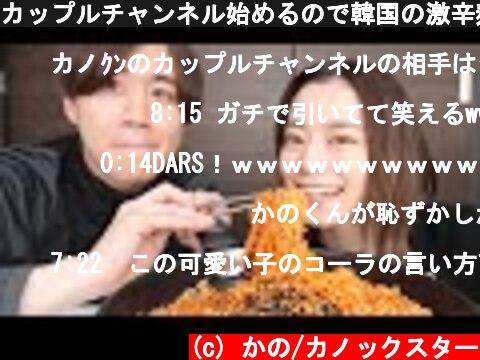 カップルチャンネル始めるので韓国の激辛麺をまず一緒に食べる!【モッパン】  (c) かの/カノックスター