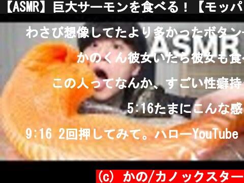 【ASMR】巨大サーモンを食べる!【モッパン】  (c) かの/カノックスター