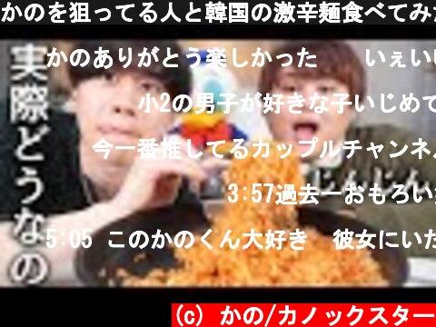 かのを狙ってる人と韓国の激辛麺食べてみた【モッパン】  (c) かの/カノックスター