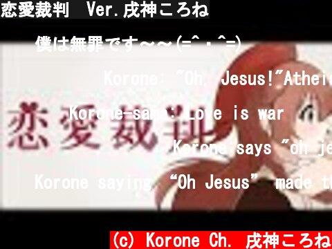 恋愛裁判 Ver.戌神ころね  (c) Korone Ch. 戌神ころね