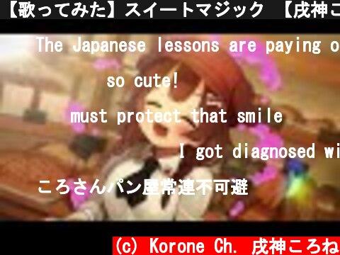 【歌ってみた】スイートマジック 【戌神ころね】  (c) Korone Ch. 戌神ころね
