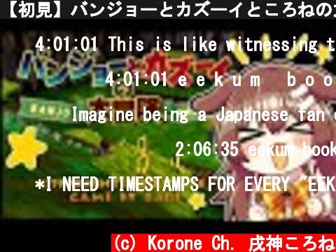 【初見】バンジョーとカズーイところねの大冒険!【N64】  (c) Korone Ch. 戌神ころね