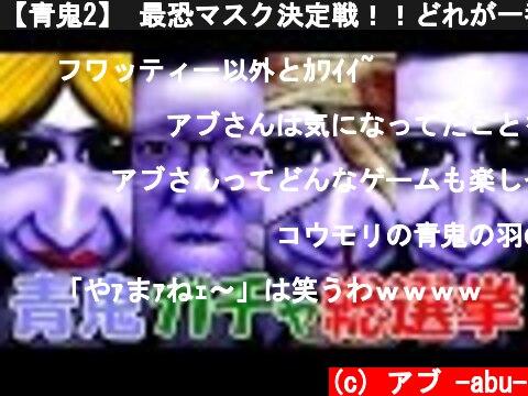 【青鬼2】 最恐マスク決定戦!!どれが一番恐い?  (c) アブ -abu-