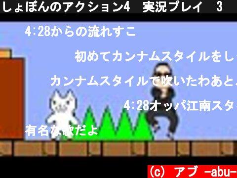 しょぼんのアクション4 実況プレイ 3 (´・ω・`)  (c) アブ -abu-