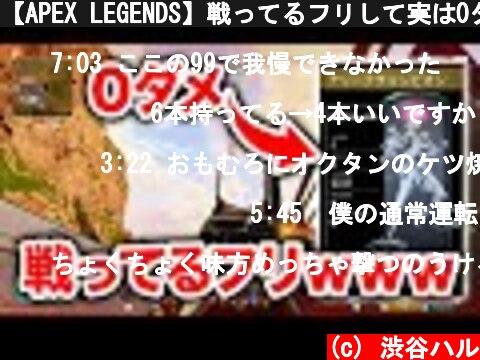 渋谷ハル 戦ってるフリドッキリ-APEX LEGENDS-(おすすめ動画)