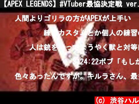 VTuber最協決定戦、生放送アーカイブ(おすすめ動画)