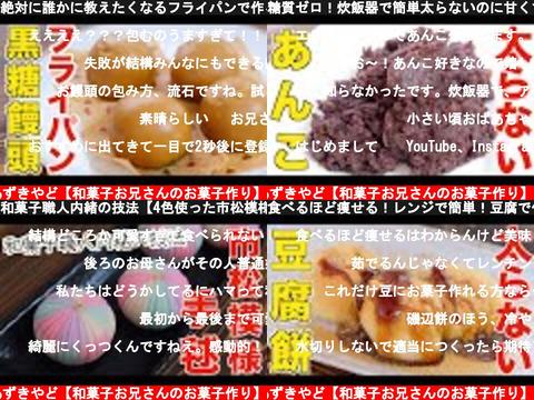 あずきやど【和菓子お兄さんのお菓子作り】(おすすめch紹介)