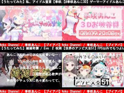Anko Channel / 季咲あんこ 【ブイアパ】(おすすめch紹介)