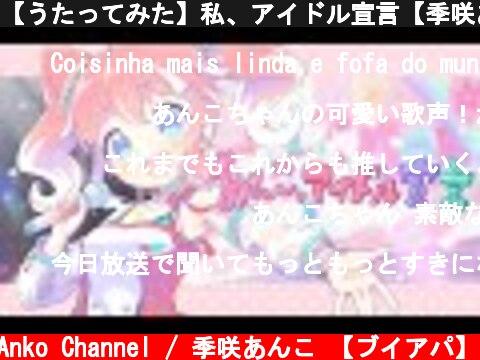 【うたってみた】私、アイドル宣言【季咲あんこ / ブイアパ】  (c) Anko Channel / 季咲あんこ 【ブイアパ】