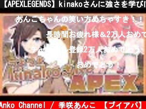 【APEXLEGENDS】kinakoさんに強さを学びに行く【季咲あんこ  / ブイアパ】  (c) Anko Channel / 季咲あんこ 【ブイアパ】