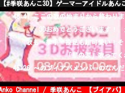 【#季咲あんこ3D】ゲーマーアイドルあんこ!動くぞ!歌うぞ!【季咲あんこ  / ブイアパ】  (c) Anko Channel / 季咲あんこ 【ブイアパ】