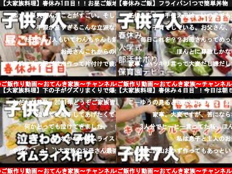 子供7人大家族のご飯作り動画〜おてんき家族〜チャンネル(おすすめch紹介)