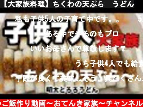 【大家族料理】ちくわの天ぷら うどん  (c) 子供7人大家族のご飯作り動画〜おてんき家族〜チャンネル