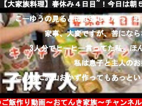 【大家族料理】春休み4日目~!今日は朝5時半からキッチンです👌😆 弁当作りしております。朝から夜ご飯までキッチンルーティン🌼🌼🌼🌼  (c) 子供7人大家族のご飯作り動画〜おてんき家族〜チャンネル