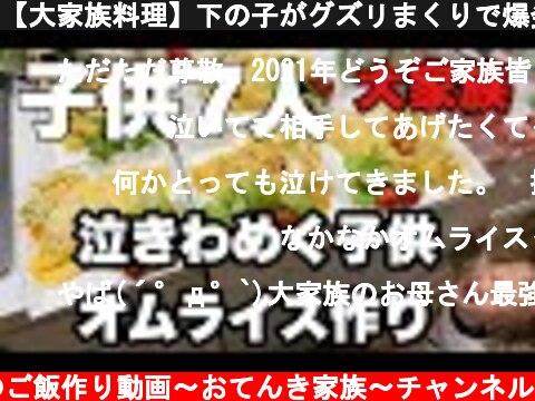 【大家族料理】下の子がグズリまくりで爆発しそうになりながら、オムライス作り。  (c) 子供7人大家族のご飯作り動画〜おてんき家族〜チャンネル