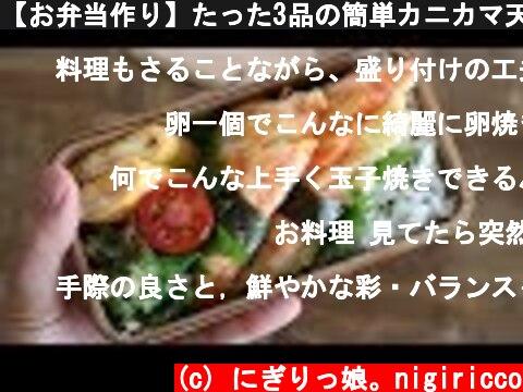 【お弁当作り】たった3品の簡単カニカマ天ぷら弁当bento#524  (c) にぎりっ娘。nigiricco