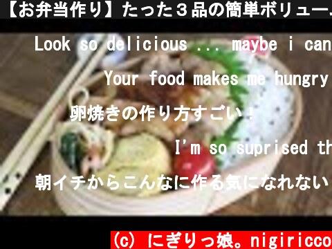 【お弁当作り】たった3品の簡単ボリューム弁当obento#507  (c) にぎりっ娘。nigiricco