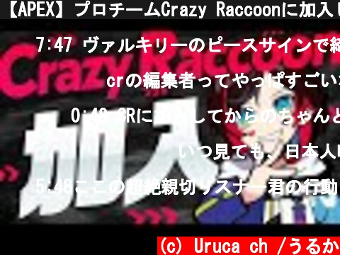 【APEX】プロチームCrazy Raccoonに加入しました!  (c) Uruca ch /うるか