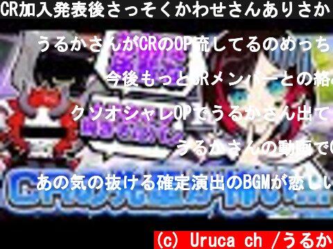 CR加入発表後さっそくかわせさんありさかさんにいじられるうるか...【Apex Legends】  (c) Uruca ch /うるか