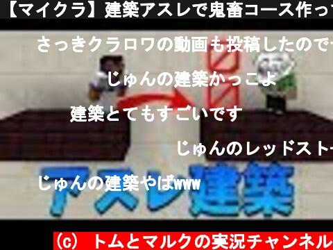 【マイクラ】建築アスレで鬼畜コース作って勝負♪  (c) トムとマルクの実況チャンネル