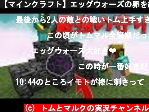 【マインクラフト】エッグウォーズの卵を絶対防御で守る!?  (c) トムとマルクの実況チャンネル