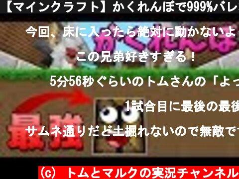 【マインクラフト】かくれんぼで999%バレない最強場所!!  (c) トムとマルクの実況チャンネル