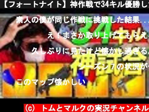 【フォートナイト】神作戦で34キル優勝した日本人プレーヤーがヤバい!!  (c) トムとマルクの実況チャンネル