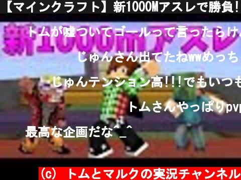 【マインクラフト】新1000Mアスレで勝負!! (謝罪動画!?)  (c) トムとマルクの実況チャンネル