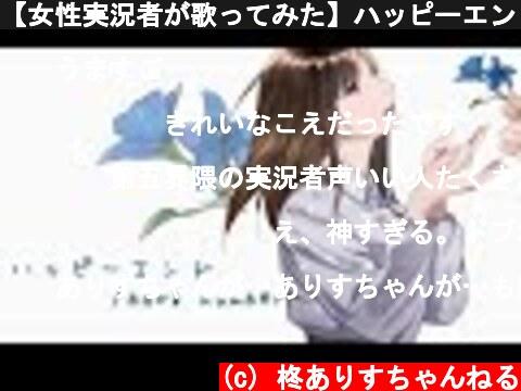 【女性実況者が歌ってみた】ハッピーエンド/back number(full covered by 柊ありす.)  (c) 柊ありすちゃんねる