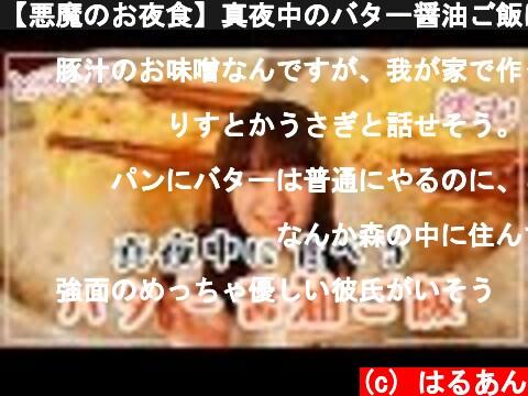真夜中のバター醤油ご飯(おすすめ動画)