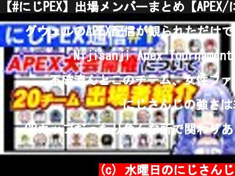 【#にじPEX】出場メンバーまとめ【APEX/にじさんじ】  (c) 水曜日のにじさんじ