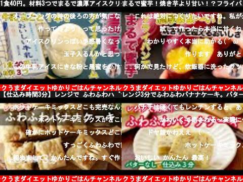 ラクうまダイエットゆかりごはんチャンネル(おすすめch紹介)