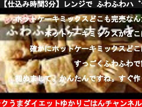 【仕込み時間3分】レンジで ふわふわバナナケーキ  (c) ラクうまダイエットゆかりごはんチャンネル