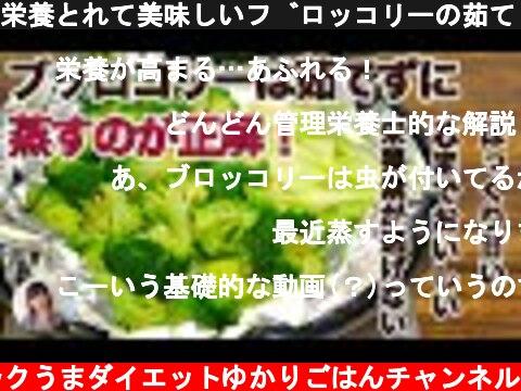 栄養とれて美味しいブロッコリーの茹で方は茹でずに蒸すのが正解!  (c) ラクうまダイエットゆかりごはんチャンネル