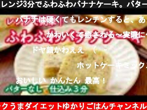 レンジ3分でふわふわバナナケーキ。バターなし・ホットケーキミックスで簡単おいしい!  (c) ラクうまダイエットゆかりごはんチャンネル